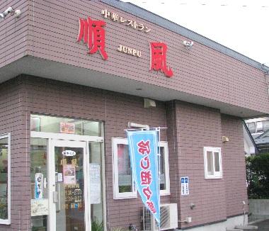 jyunpu112.jpg