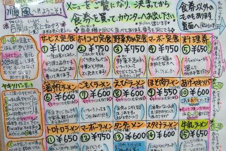 jyunpu41.jpg