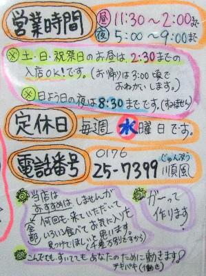 jyunpu8.jpg