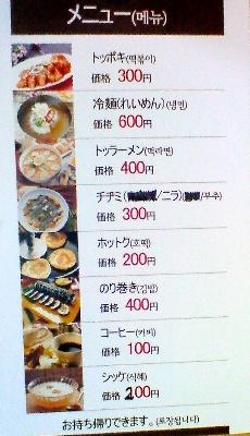 kankoku3_20080817160825.jpg