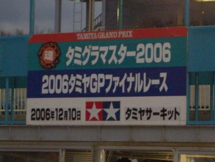 20061211160728.jpg
