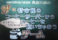 角田課長のコーヒーゲーム