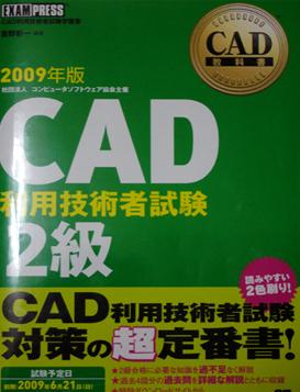 Cad利用技術者試験2級参考書