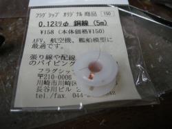 太さ0.12mm