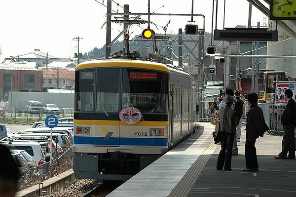 長津田へ・・・