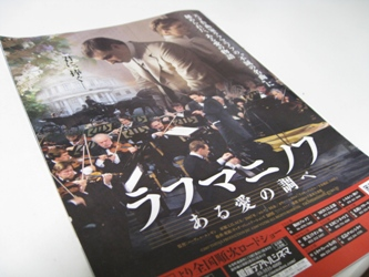 ラフマニノフの映画