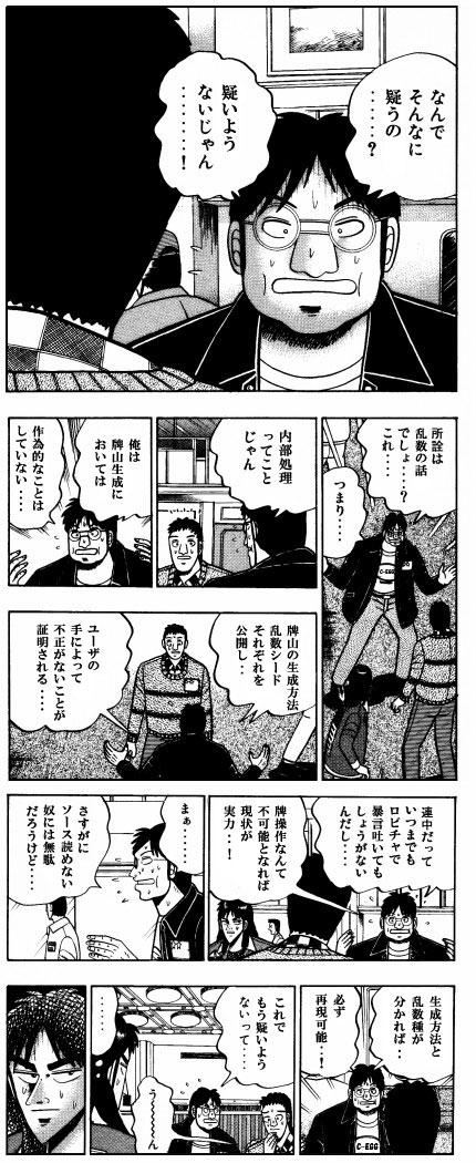 0718kaiji_1.jpg