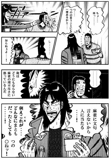 0718kaiji_3.jpg