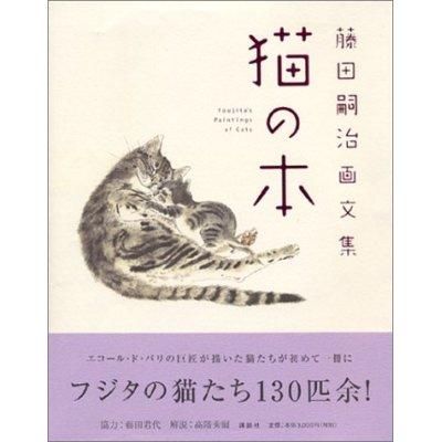 猫の本jpg