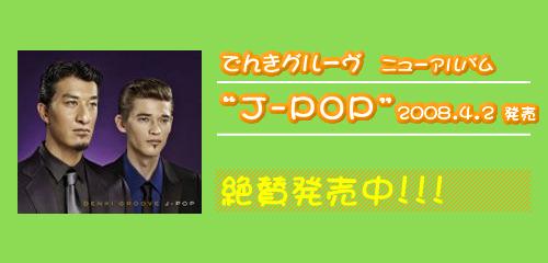 popup_j-pop.jpg