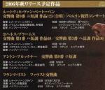Bernstein_DVD