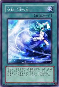 No.Ma0001 奇跡「神の風」