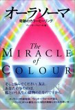 Miracle of Colour