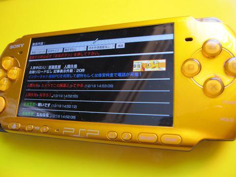 PSPでチャットしてるの