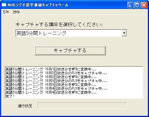 リストラ or English NHKラジオ...
