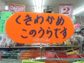 kuki-wakame.jpg