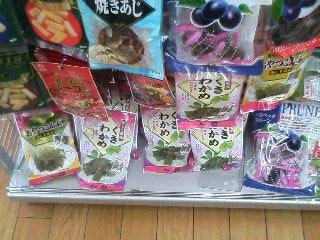 kuki-wakame02.jpg