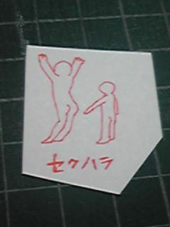 sexhara.jpg