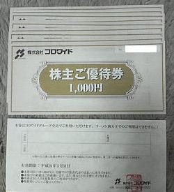 0709korowaido1.jpg