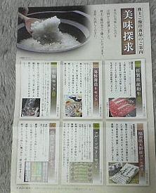 0709korowaido2.jpg