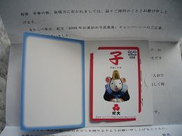 20080223_kibunquocard_001.jpg