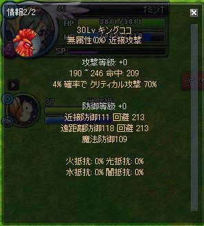 20090720-1-†ミン†