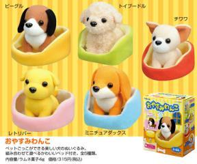 toy_oyasumi.jpg