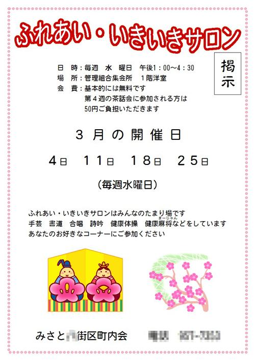 200903お知らせ完成-500
