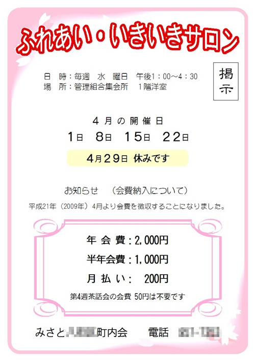 200904お知らせ完成