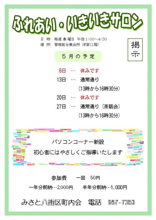 200905お知らせ完成-500