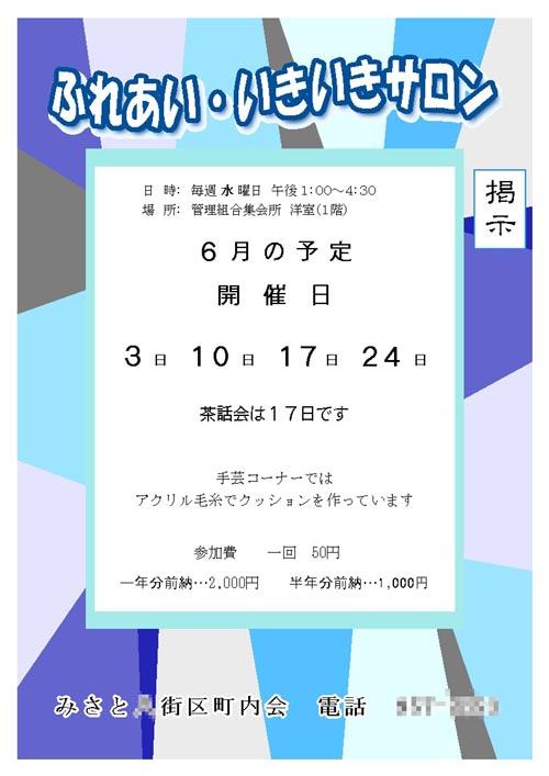 200906お知らせ完成-1