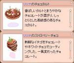 タルトとイチゴチョコ