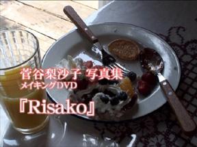 risako071_risakoDVD