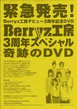 berryz074_ssa