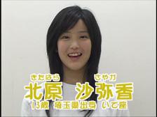sayaka004_sarutoriDVD