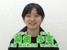 yutoku003_sarutoridvd