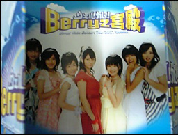 berryz082_ck