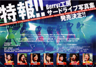 berryz025