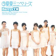 berryz029_natsunatsu