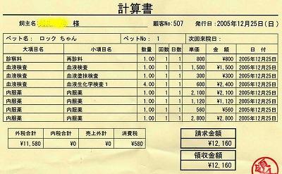 計算書2005.12