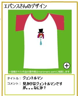 第1回Tシャツデザインコンテストbyエバンス