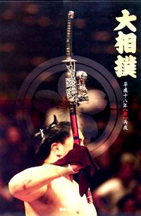 大相撲カレンダー