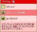 めろのアイテム8/23
