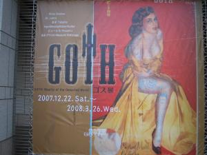goth展ポスター