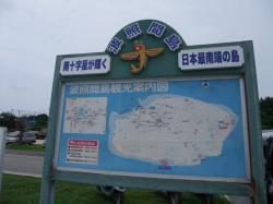 波照間島~