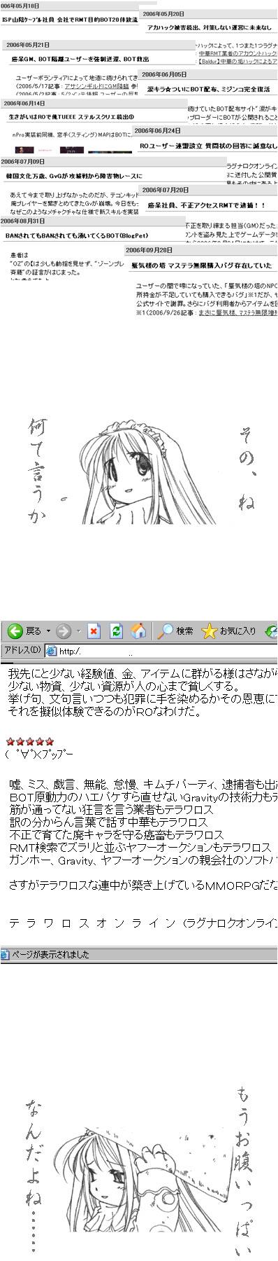 ragnarok_end01.jpg