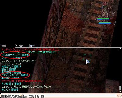 2008-01-08-01.jpg