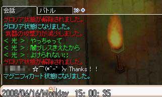 2008-06-17-01.jpg