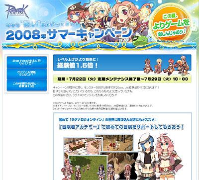 2008-07-20-02.jpg
