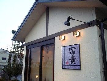 fuuki_4.jpg